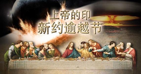 逾越节和应许的标记-2(安商洪,上帝的教会,母亲上帝)
