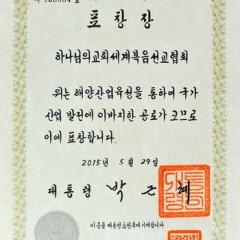 """上帝的教会获得韩国""""总统团体表彰"""""""