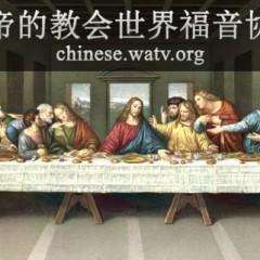 尼西亚会议 – 逾越节论争(安商洪,上帝的教会,母亲上帝)