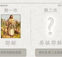 再临耶稣什么时候莅临呢?(上帝的教会,安商洪,母亲上帝)