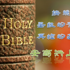 天国钥匙的主人公(安证会,母亲上帝,上帝的教会)
