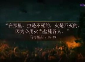 天国和地狱(韩国安商洪,母亲上帝,上帝的教会)